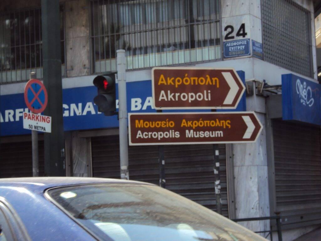 Atenas - Grecia - trabalhar em navio de cruzeiros