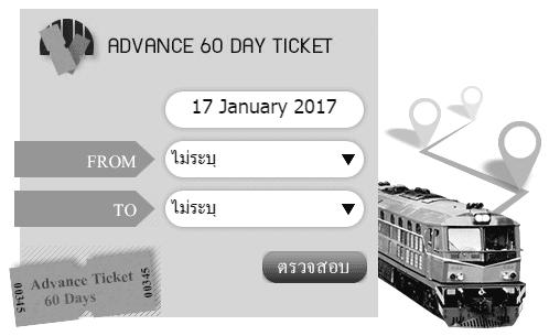 railway-website-1 Trem na Tailândia