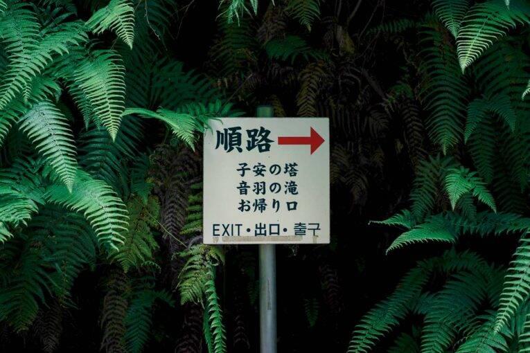 Escritas em japonês indicando a saída - palavras em japonês